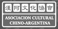 Asociación Cultural Chino Argentina